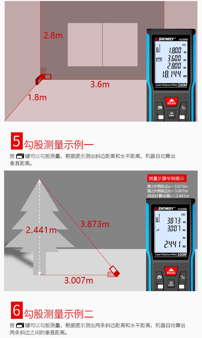 深达威激光测距仪红外线电子尺高精度激光尺测量工具手持量房仪-tmall_06