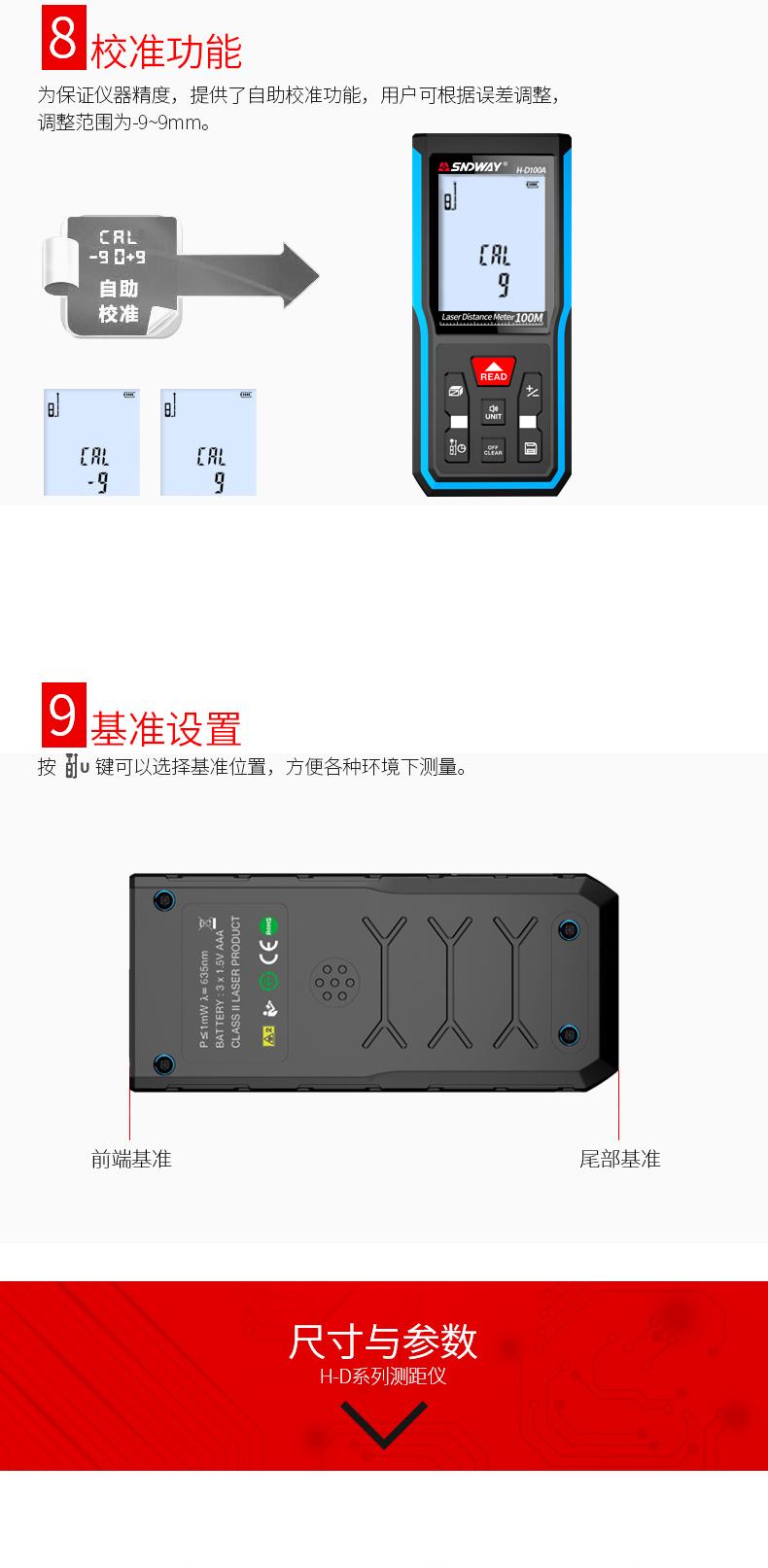深达威激光测距仪红外线电子尺高精度激光尺测量工具手持量房仪-tmall_08