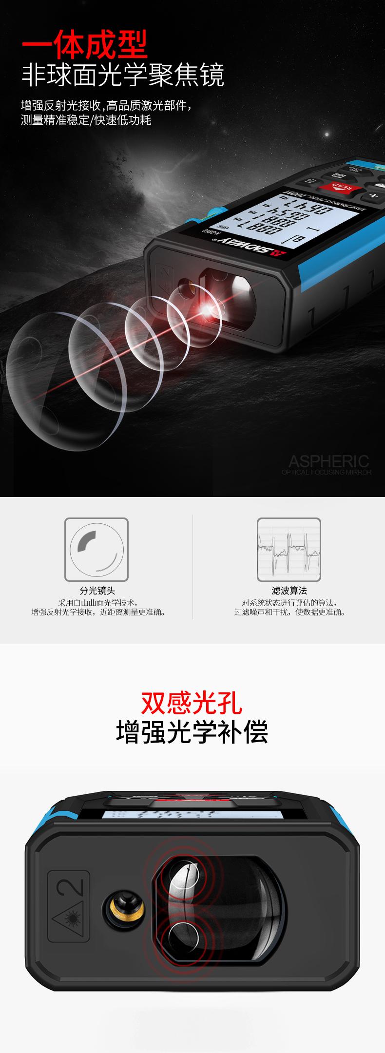 深达威激光测距仪高精度红外线电子尺手持式量房仪距离激光尺-tmall_02