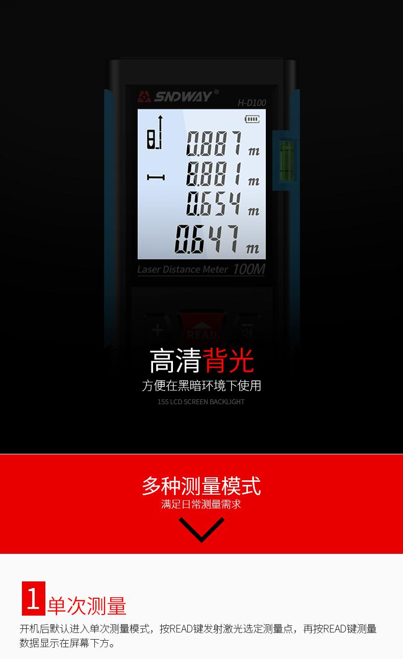 深达威激光测距仪高精度红外线电子尺手持式量房仪距离激光尺-tmall_04