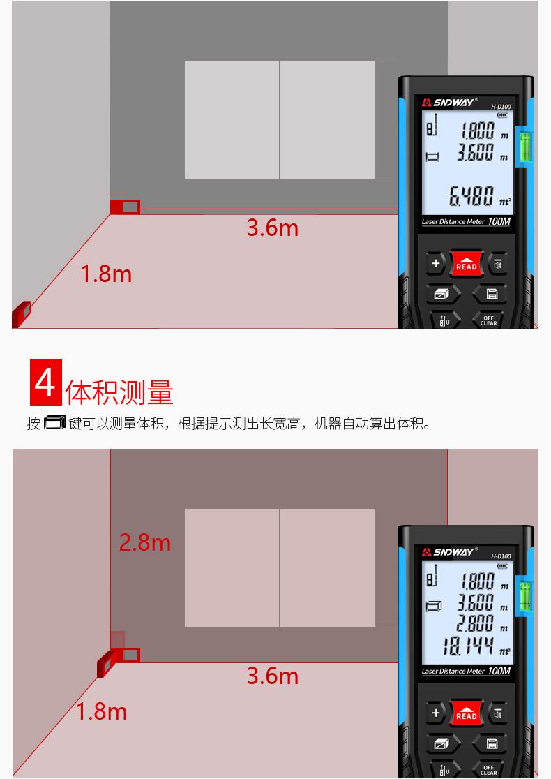 深达威激光测距仪高精度红外线电子尺手持式量房仪距离激光尺-tmall_06