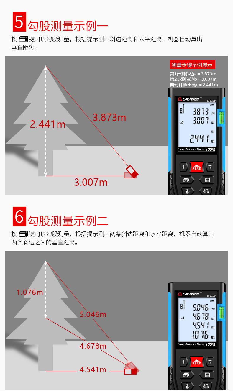 深达威激光测距仪高精度红外线电子尺手持式量房仪距离激光尺-tmall_07