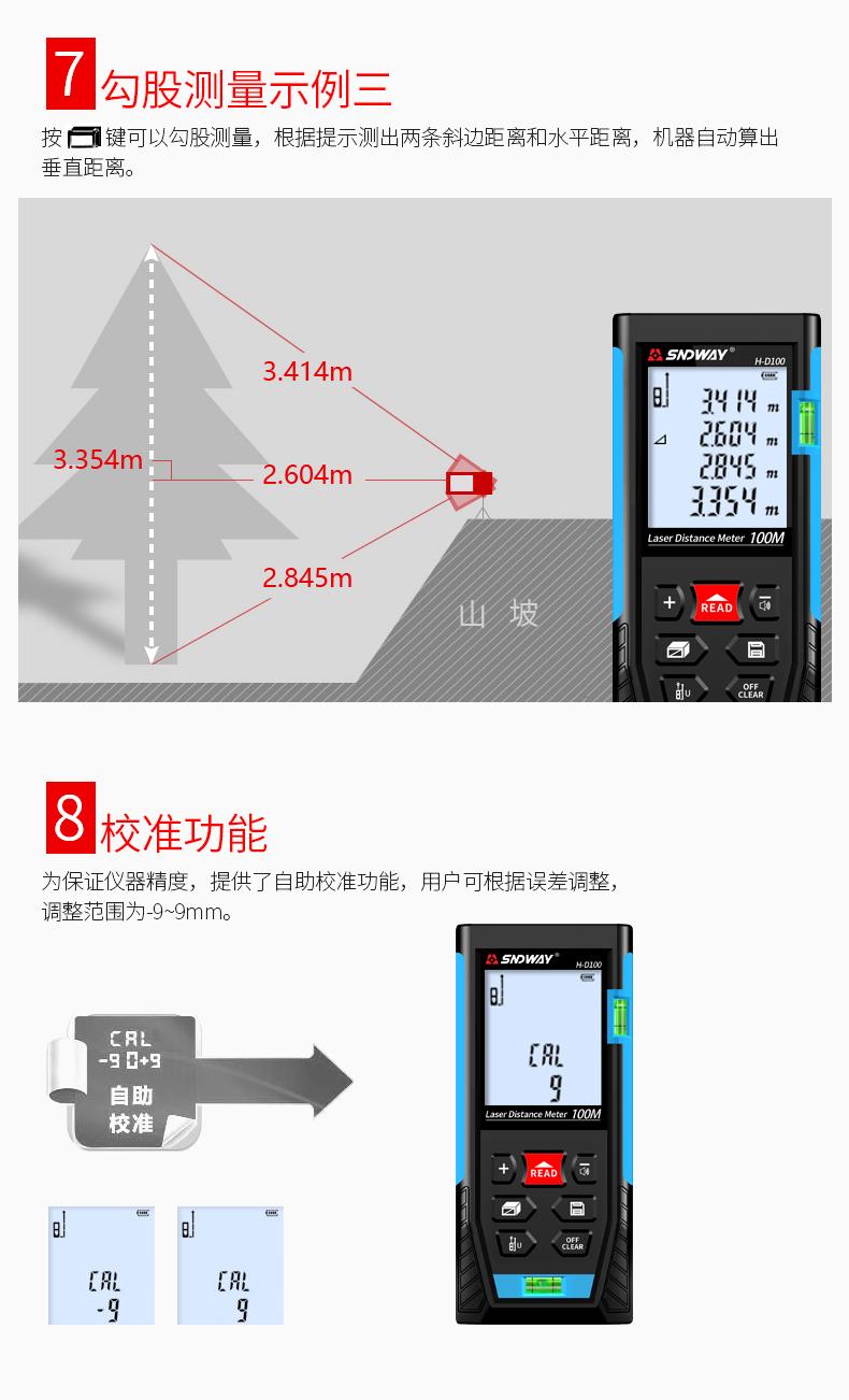 深达威激光测距仪高精度红外线电子尺手持式量房仪距离激光尺-tmall_08