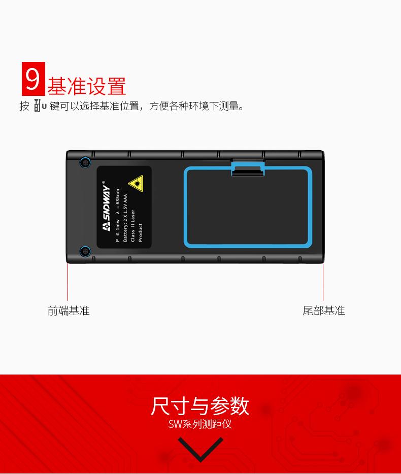 深达威激光测距仪高精度红外线电子尺手持式量房仪距离激光尺-tmall_09