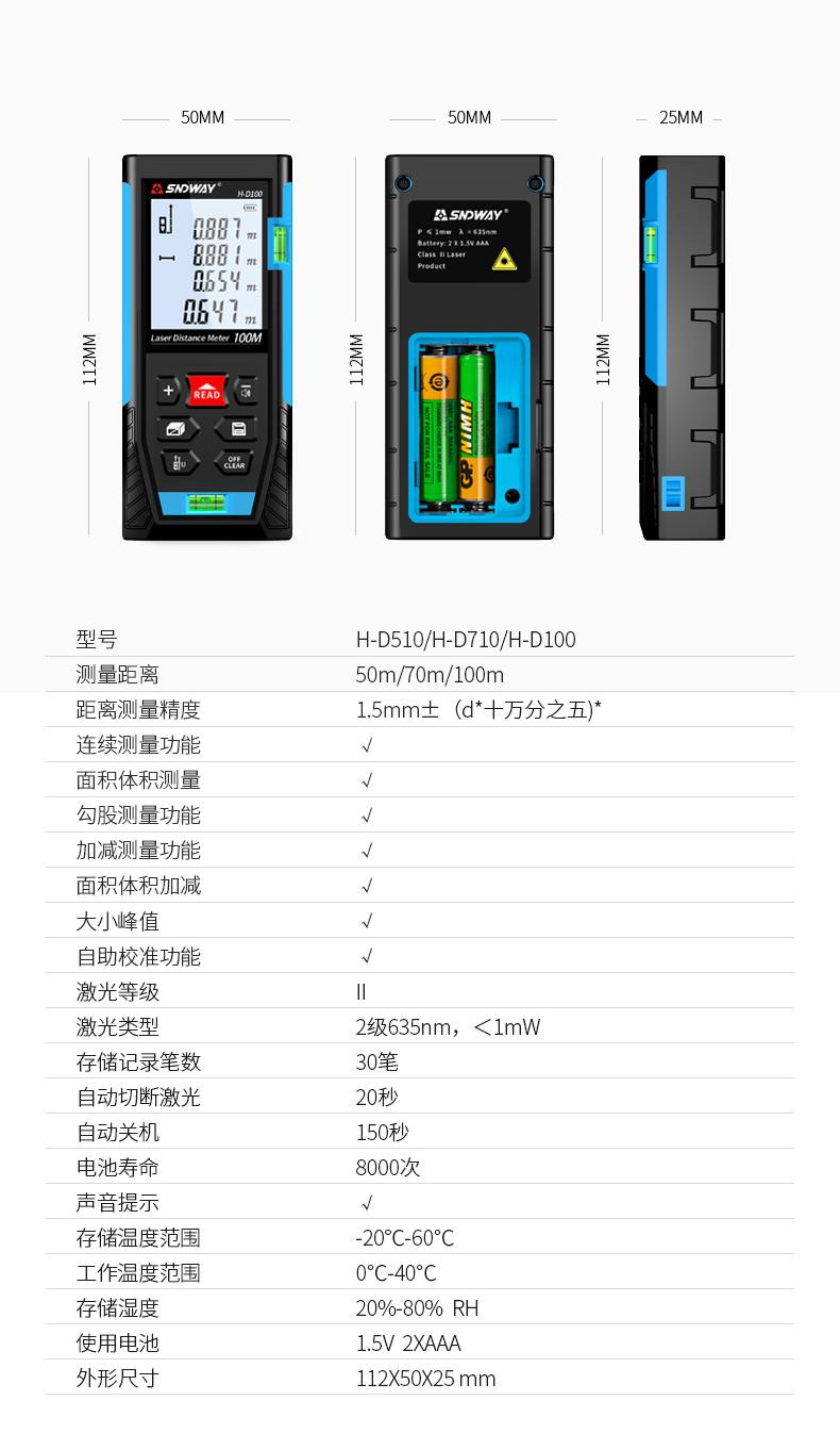 深达威激光测距仪高精度红外线电子尺手持式量房仪距离激光尺-tmall_10