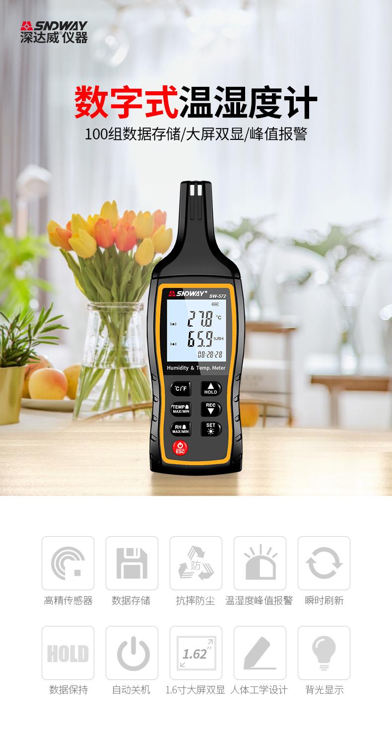 深达威温湿度计家用高精度室内外电子温度工业手持数字温湿表大棚-tmall_01