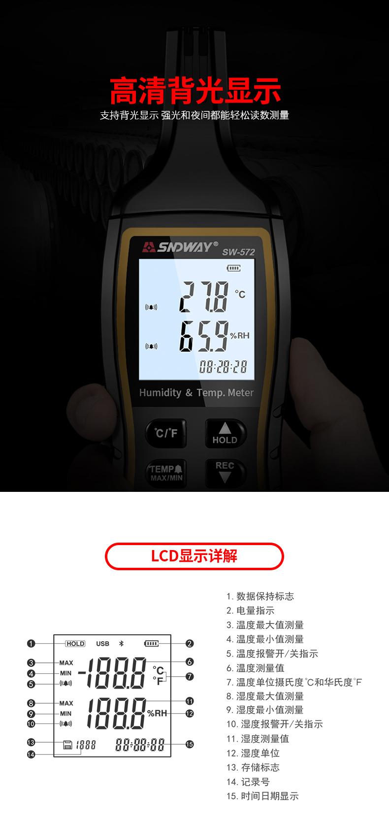 深达威温湿度计家用高精度室内外电子温度工业手持数字温湿表大棚-tmall_07