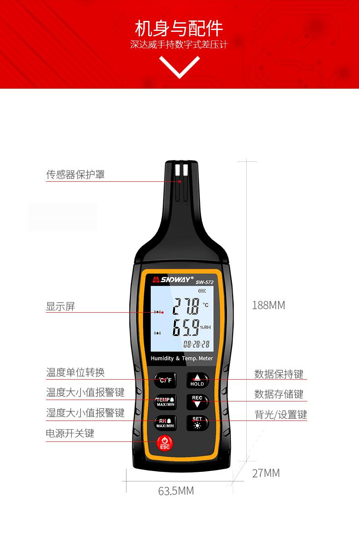 深达威温湿度计家用高精度室内外电子温度工业手持数字温湿表大棚-tmall_08