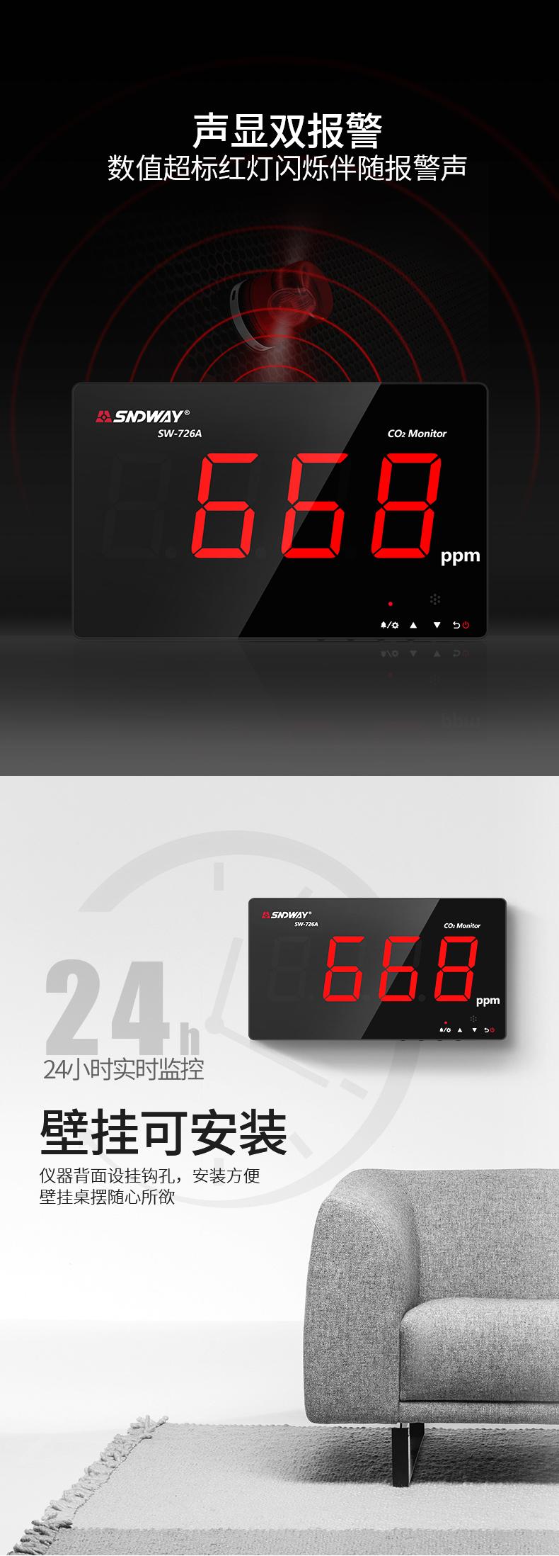 深达威二氧化碳检测仪浓度环境监测仪壁挂家用数显co2气体报警器-tmall_05