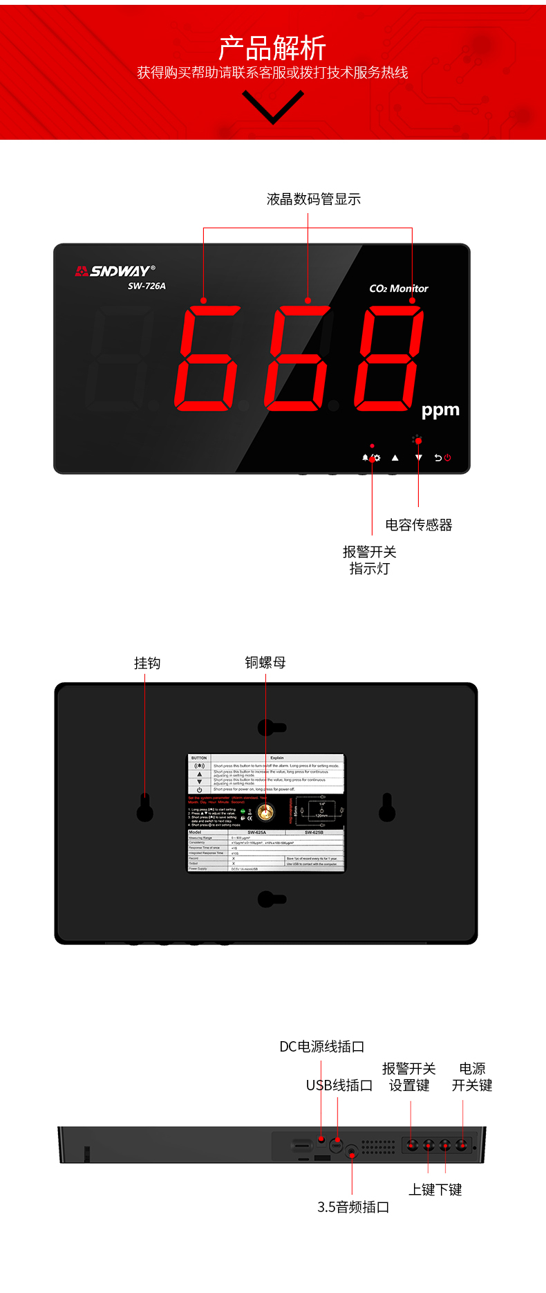 深达威二氧化碳检测仪浓度环境监测仪壁挂家用数显co2气体报警器-tmall_07