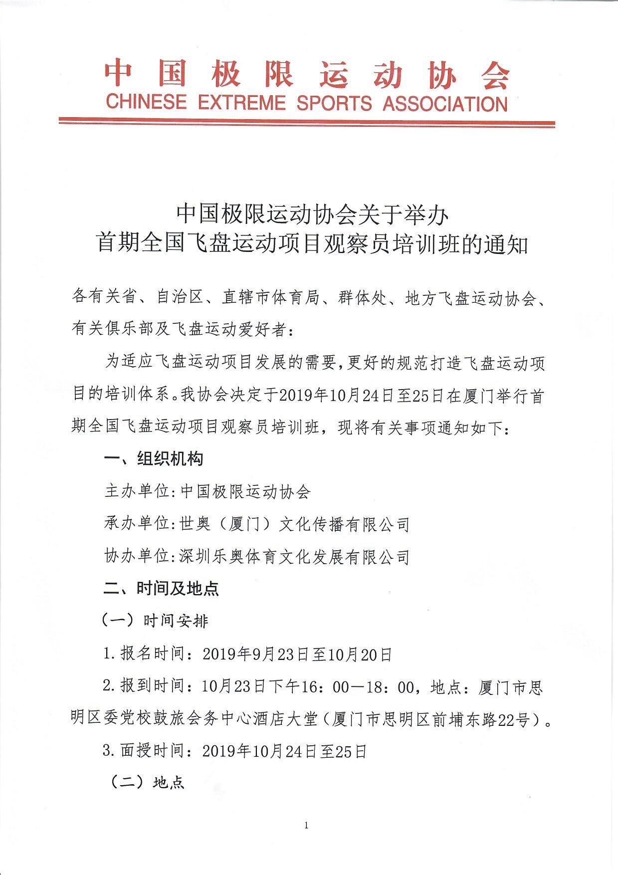 关于中国极限运动协会举办首期全国飞盘观察员及赛事执行官培训班的通知1