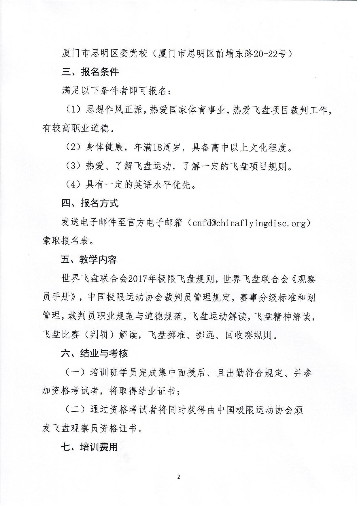 关于中国极限运动协会举办首期全国飞盘观察员及赛事执行官培训班的通知2