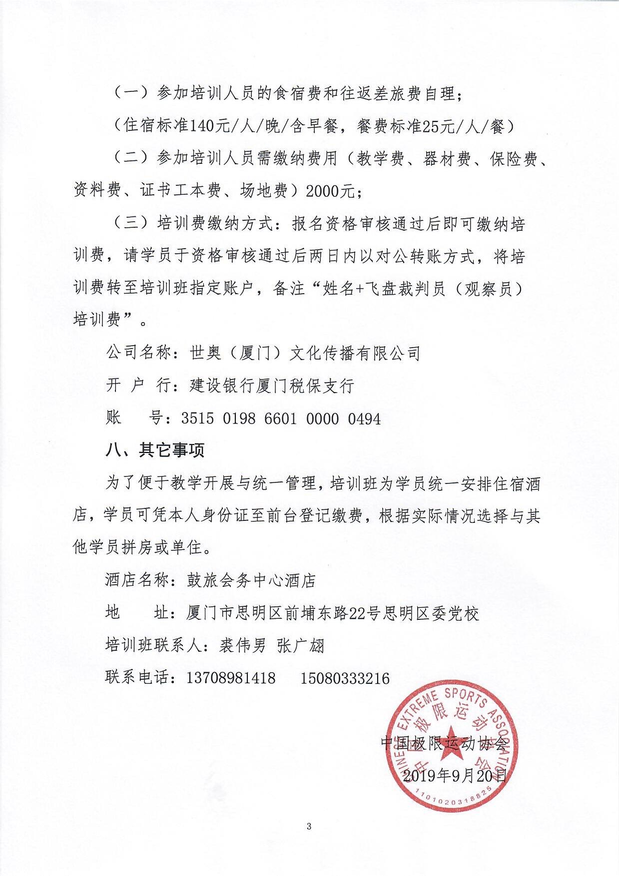 关于中国极限运动协会举办首期全国飞盘观察员及赛事执行官培训班的通知3