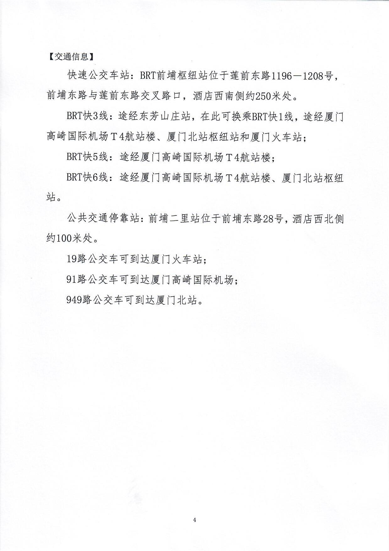 关于中国极限运动协会举办首期全国飞盘观察员及赛事执行官培训班的通知4