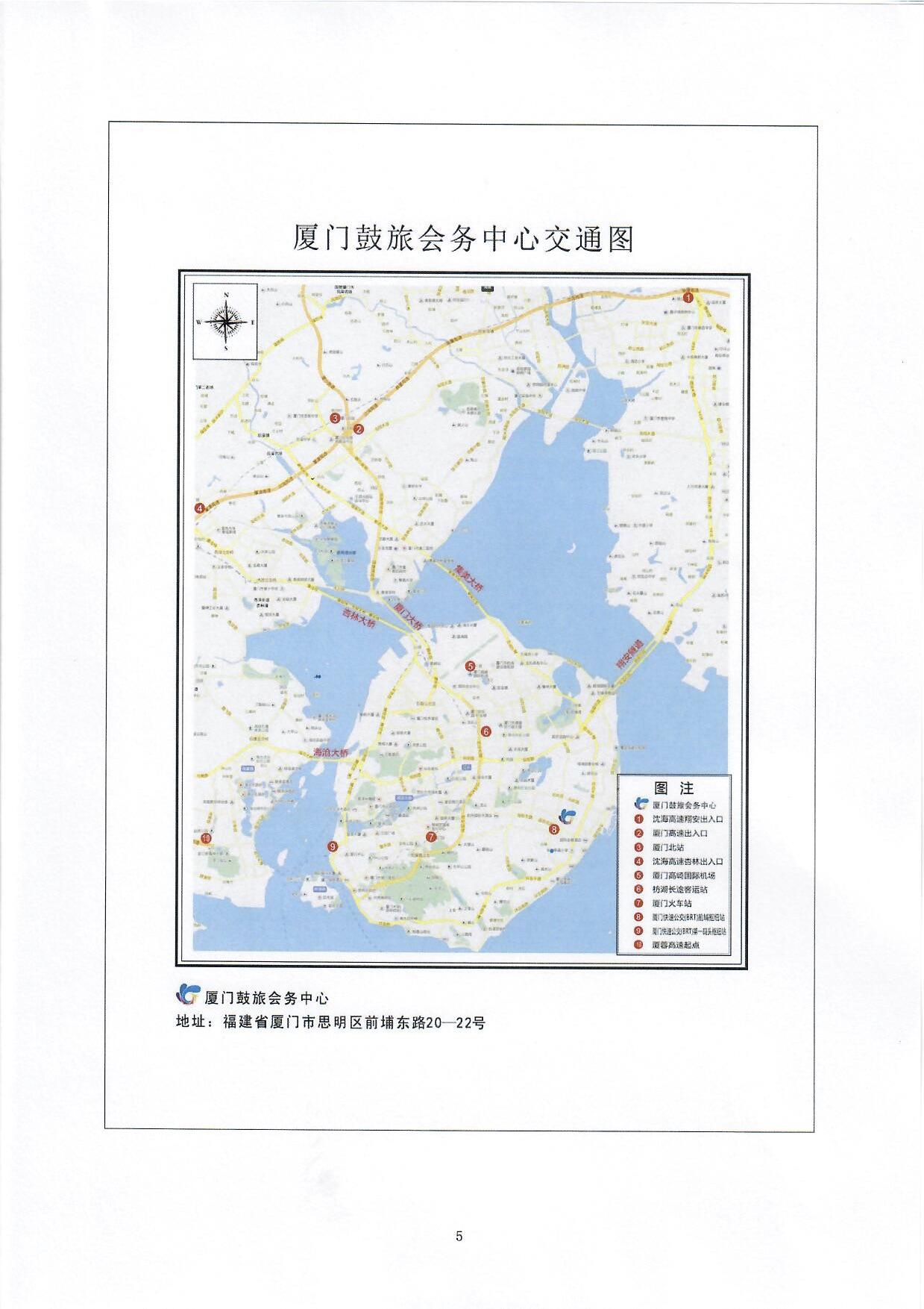 关于中国极限运动协会举办首期全国飞盘观察员及赛事执行官培训班的通知5