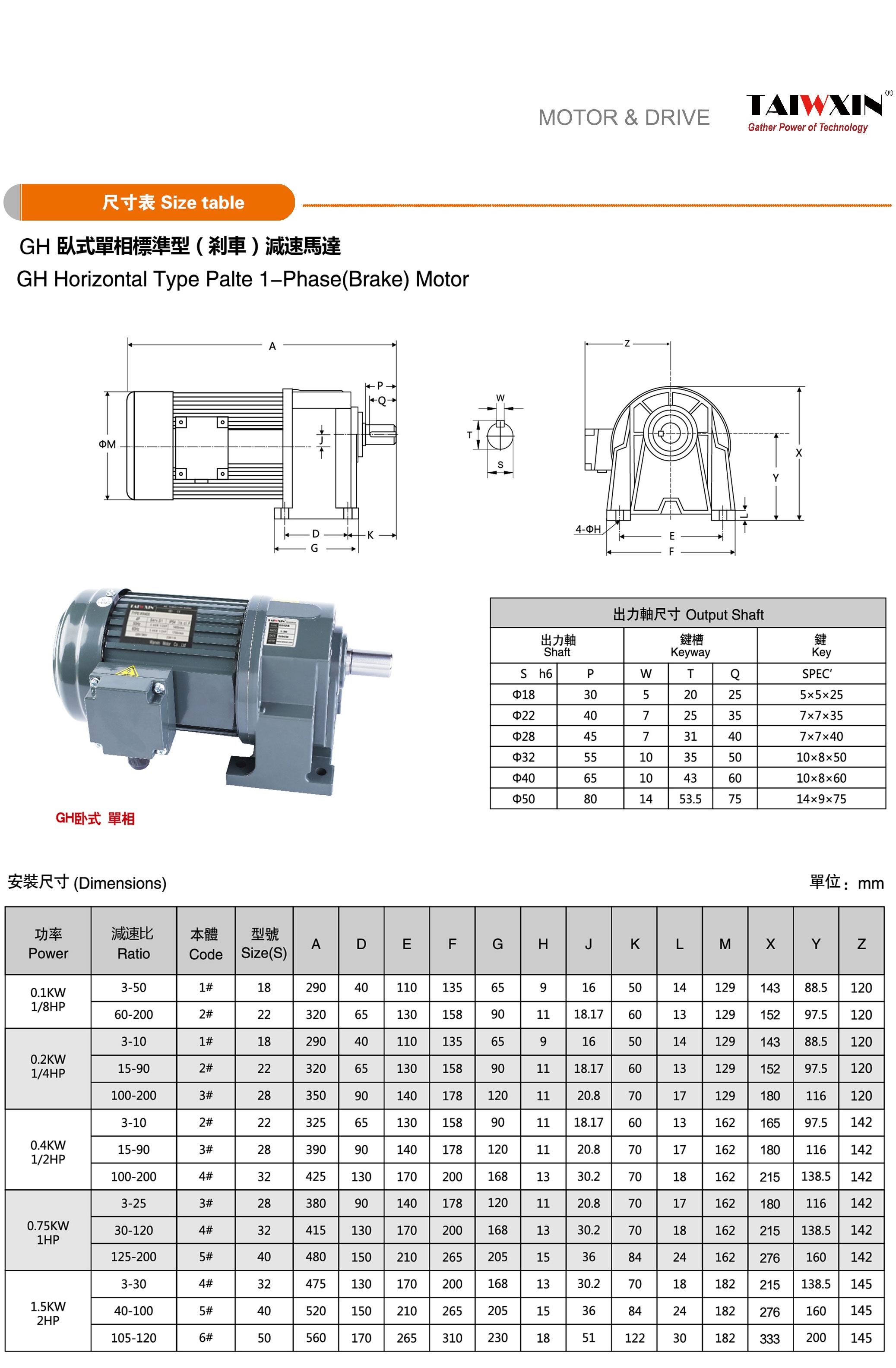 9-GH卧式单相标准型-刹车减速马达-x