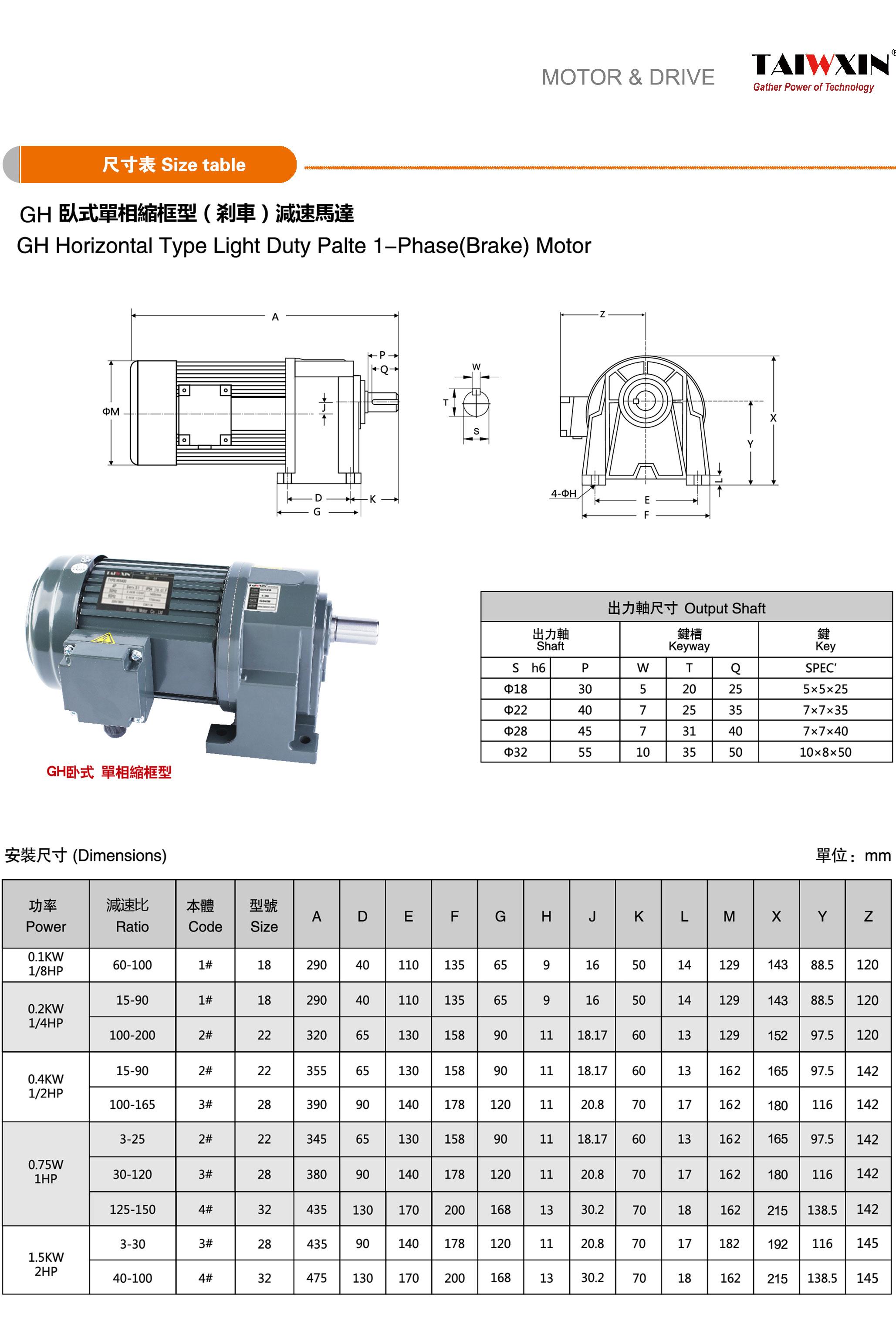 11-GH卧式单相缩框型-刹车减速马达-x