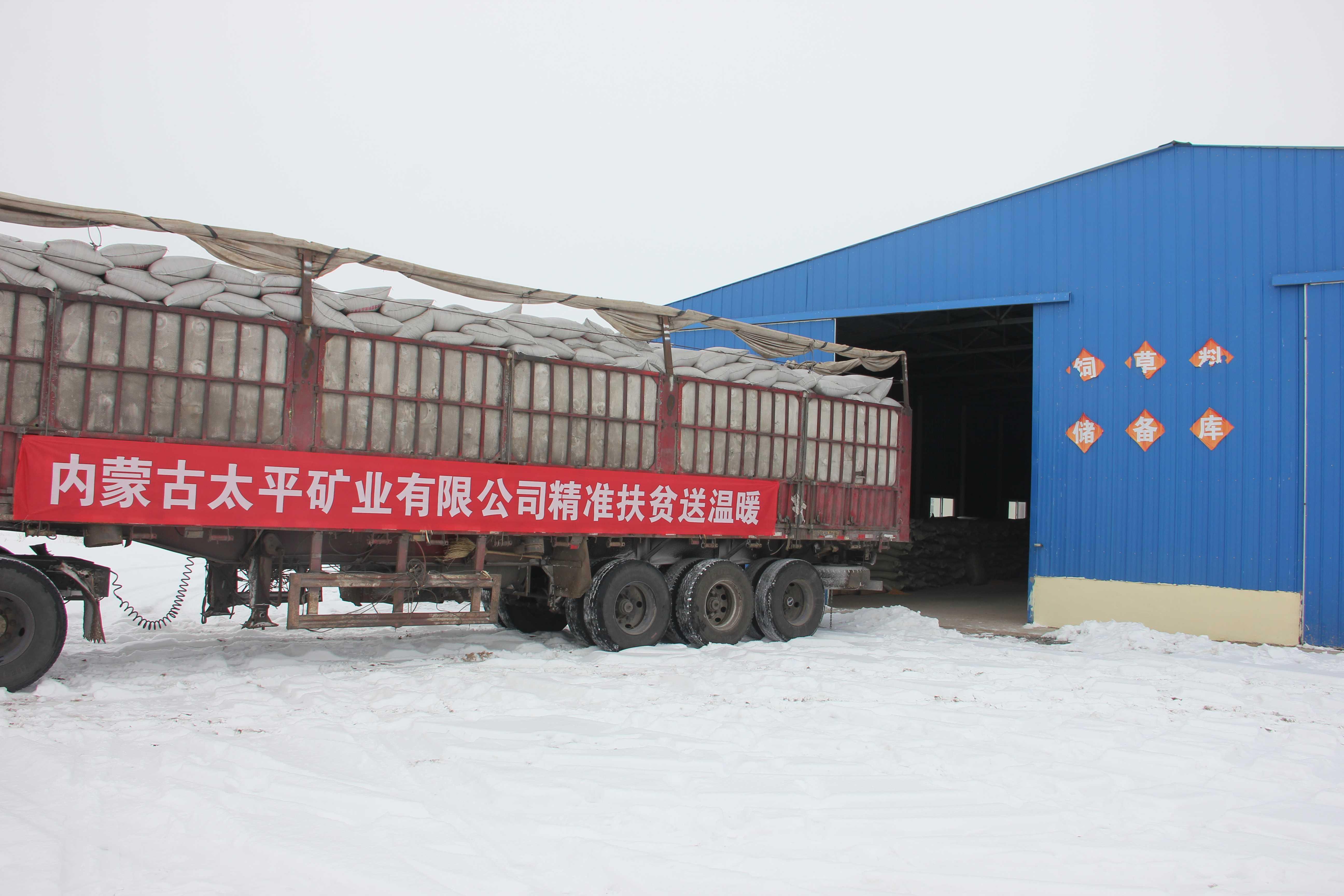 內蒙古太平精準扶貧送溫暖-內蒙古太平礦業有限公司急牧民之所急,義不容辭踐行精準扶貧送溫暖行動。