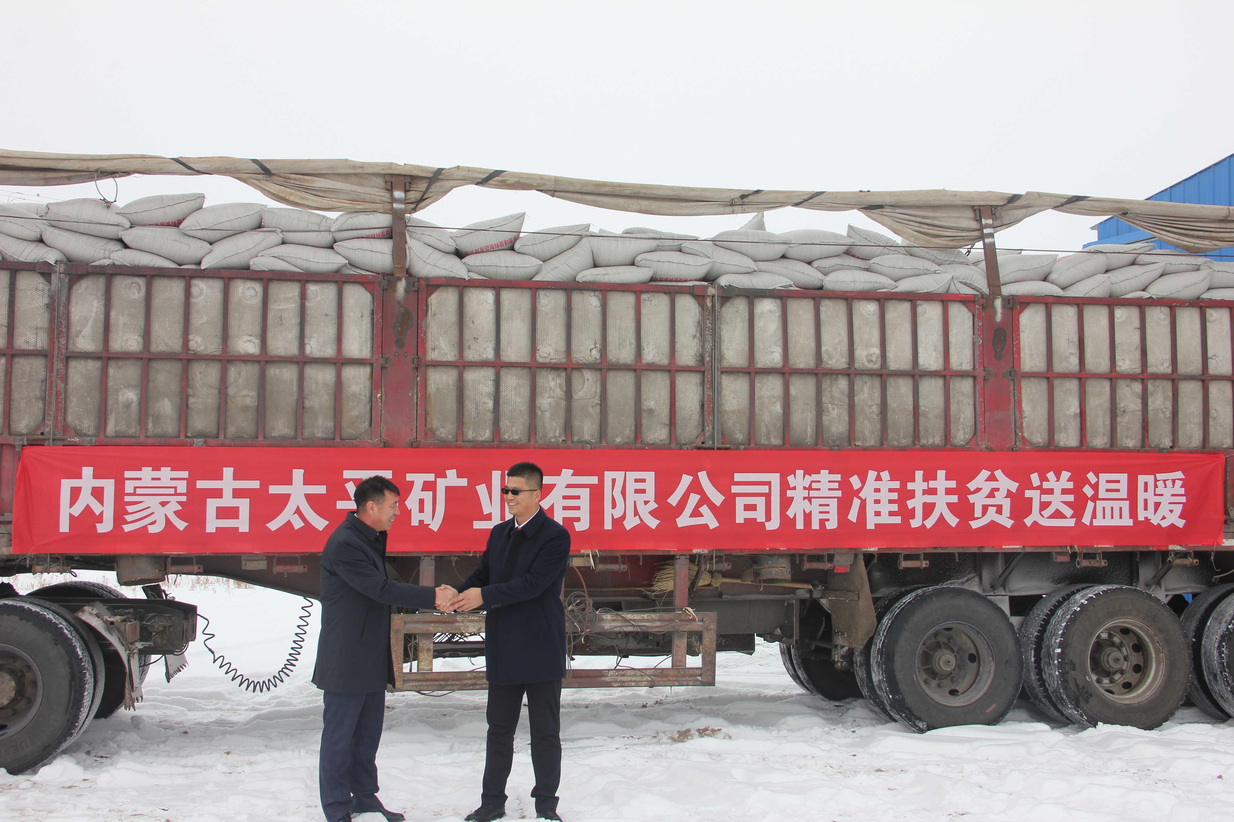 內蒙古太平精準扶貧送溫暖-新忽熱蘇木照日格圖蘇木達代表新忽熱牧民表示了誠摯謝意
