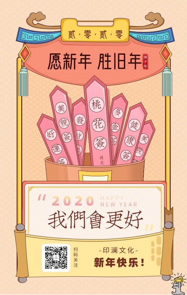 默认标题_手机海报_2020-01-02-0