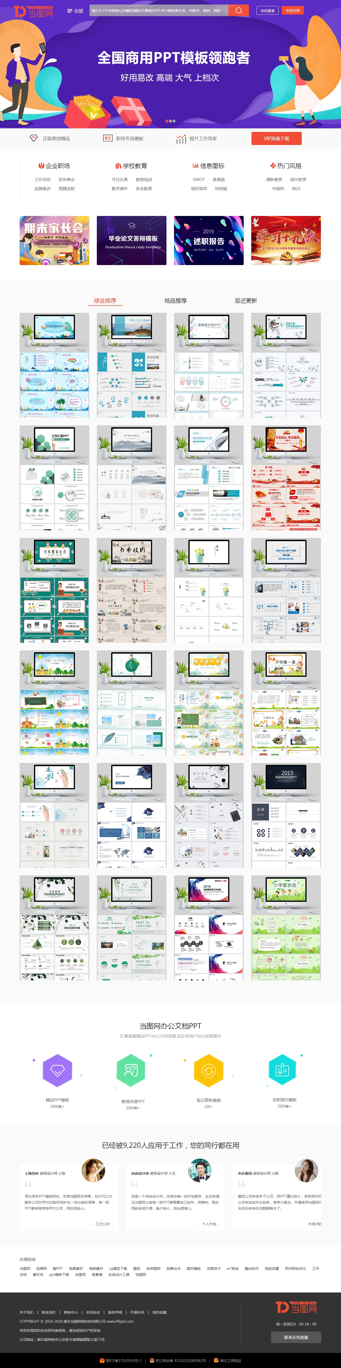 当图网-全国专业PPT模板下载网站-海量精品PPT模板免费下载