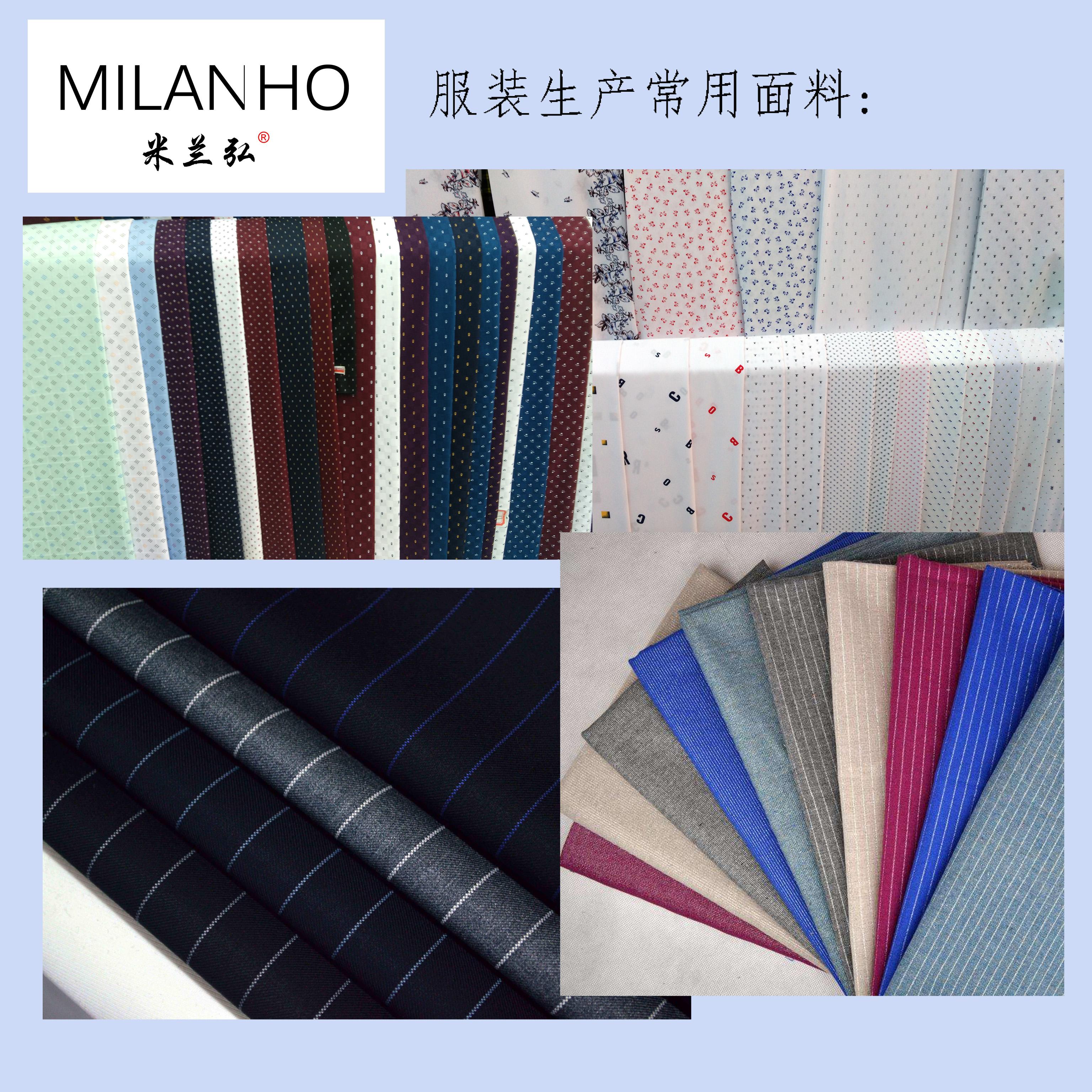 米蘭弘服裝生產常用面料