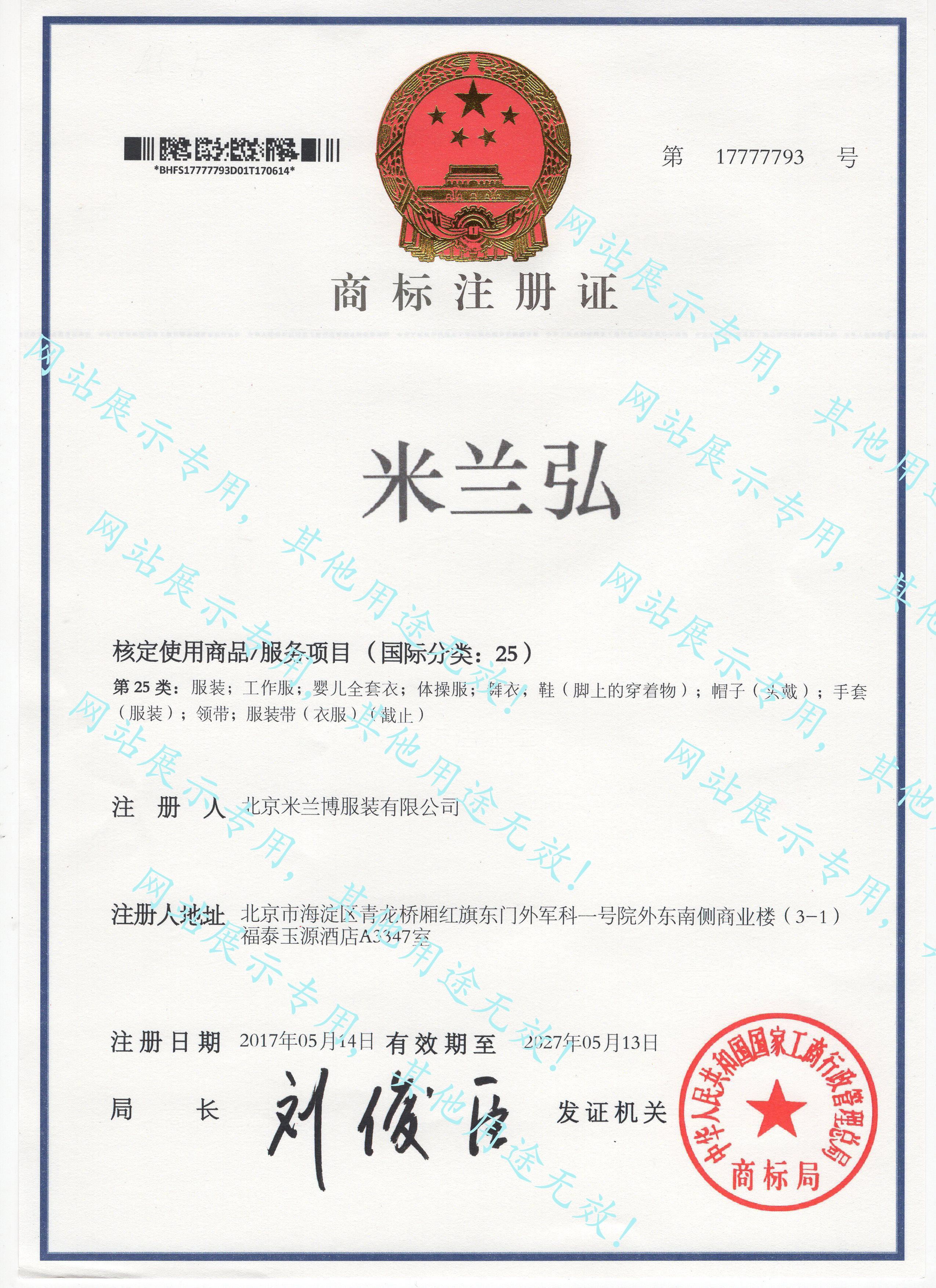 米兰弘商标注册证