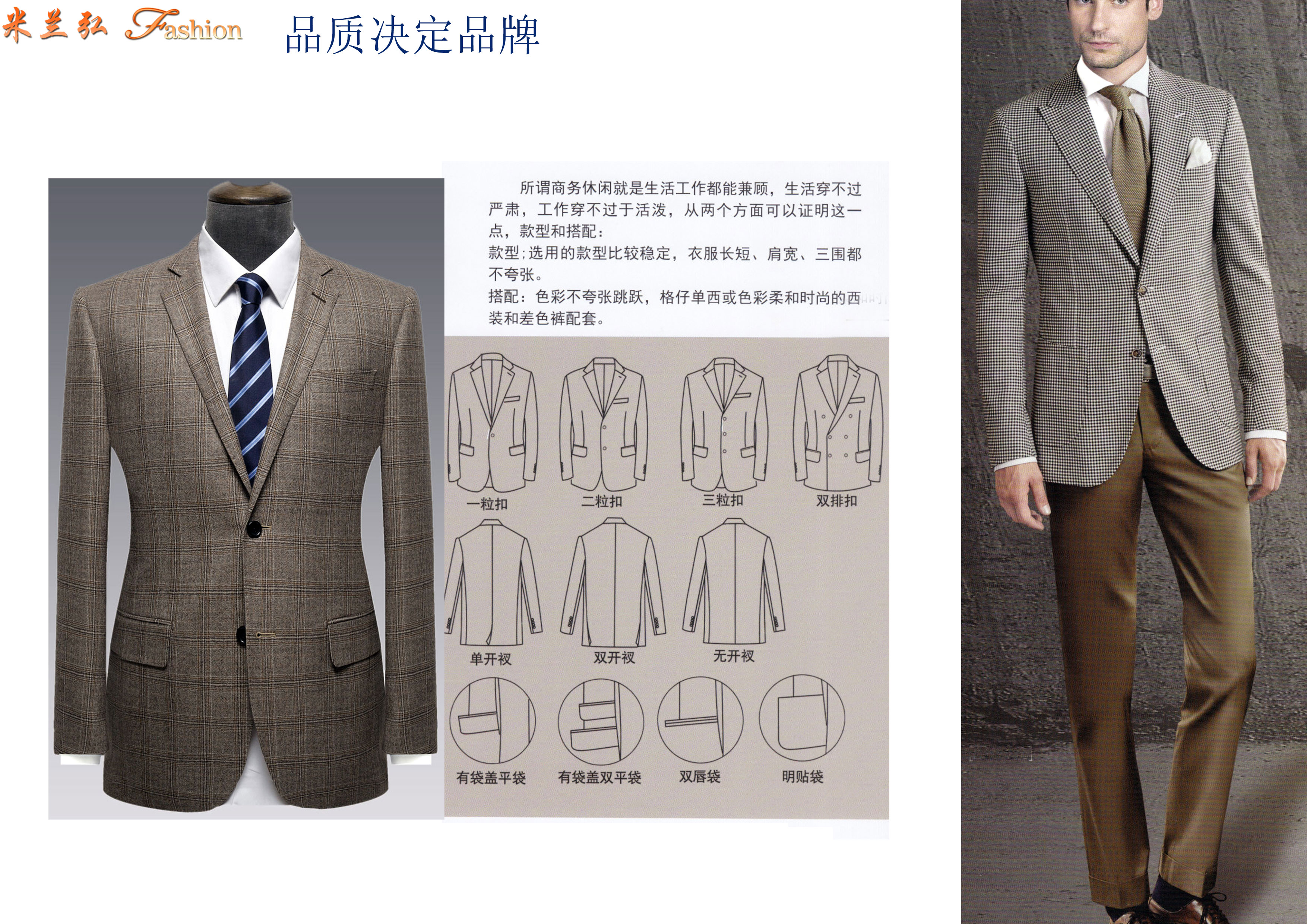 北京量身定制品牌西服_北京西裝定做_北京羊毛西服訂制-5