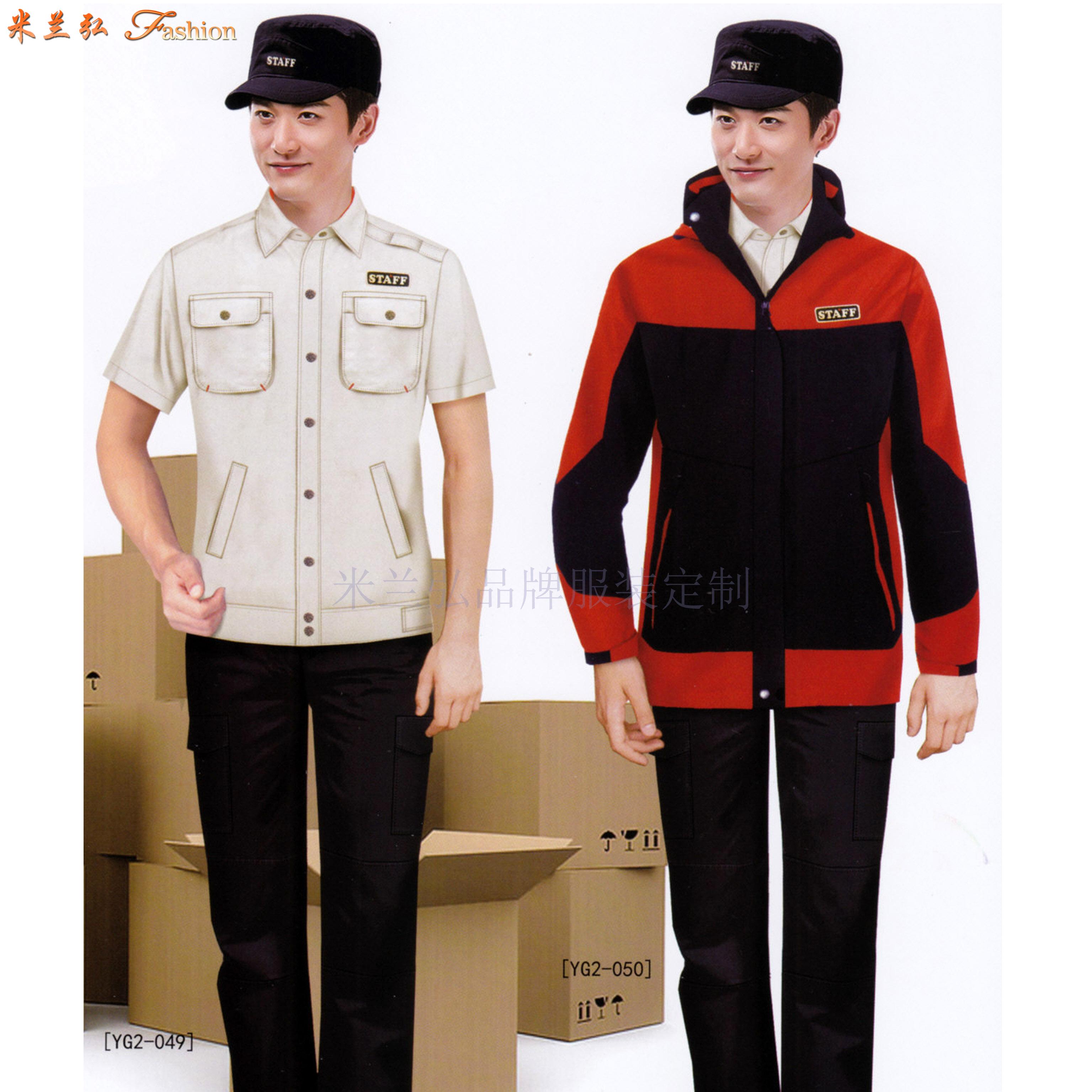 攀枝花工作服定做-物美价廉工作服订作-米兰弘服装-4