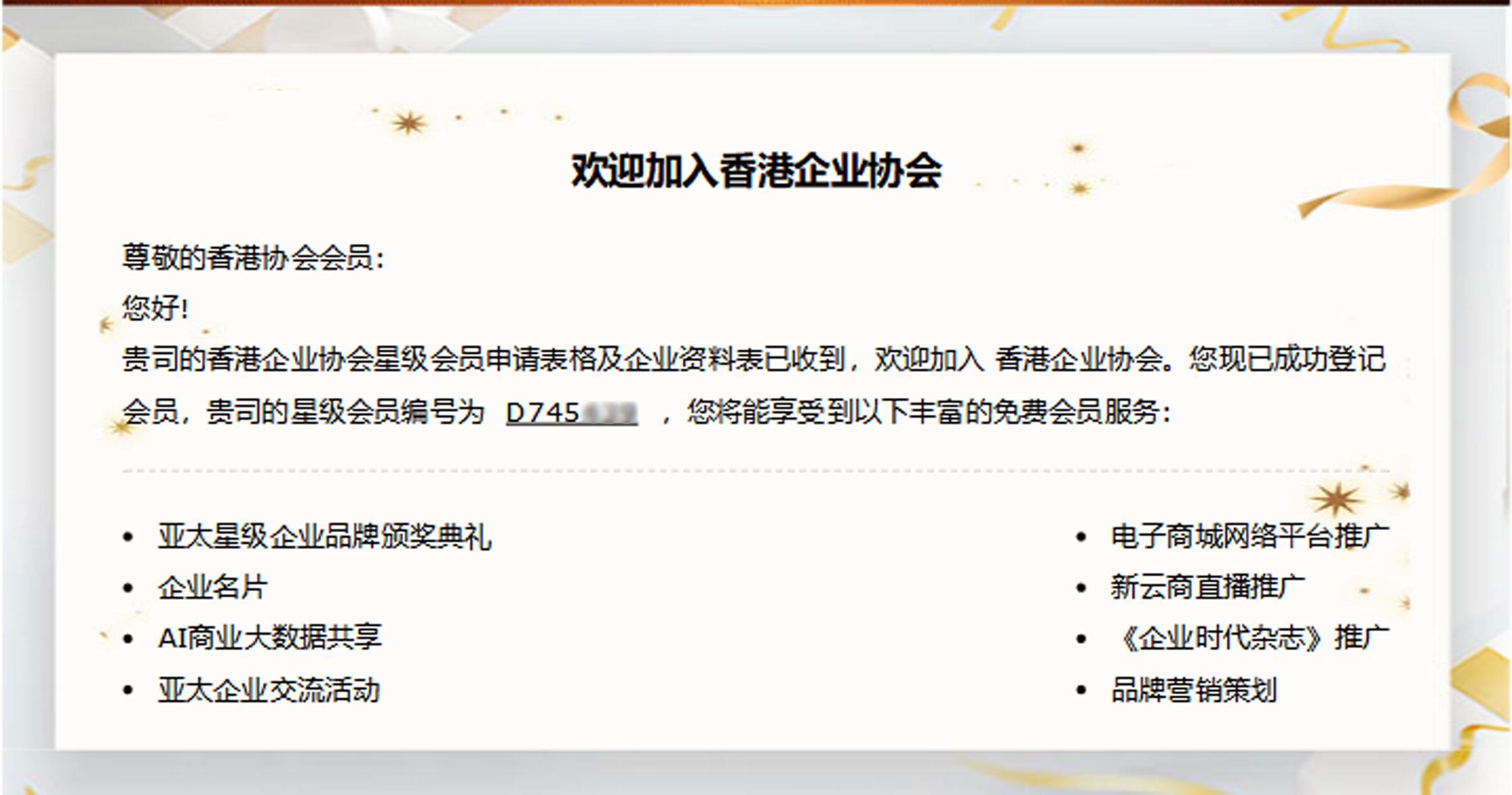 香港企业协会星级会员