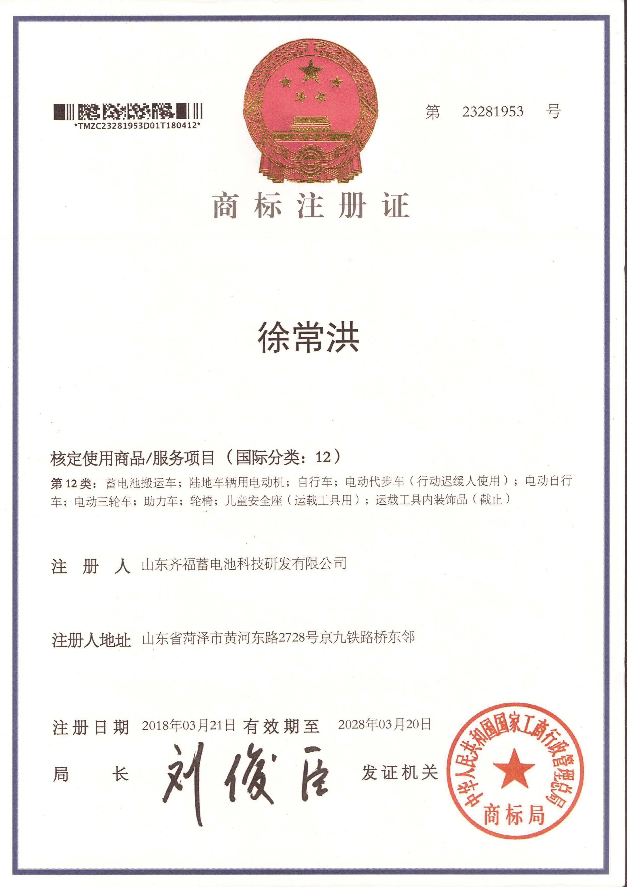 徐常洪注册商标12类