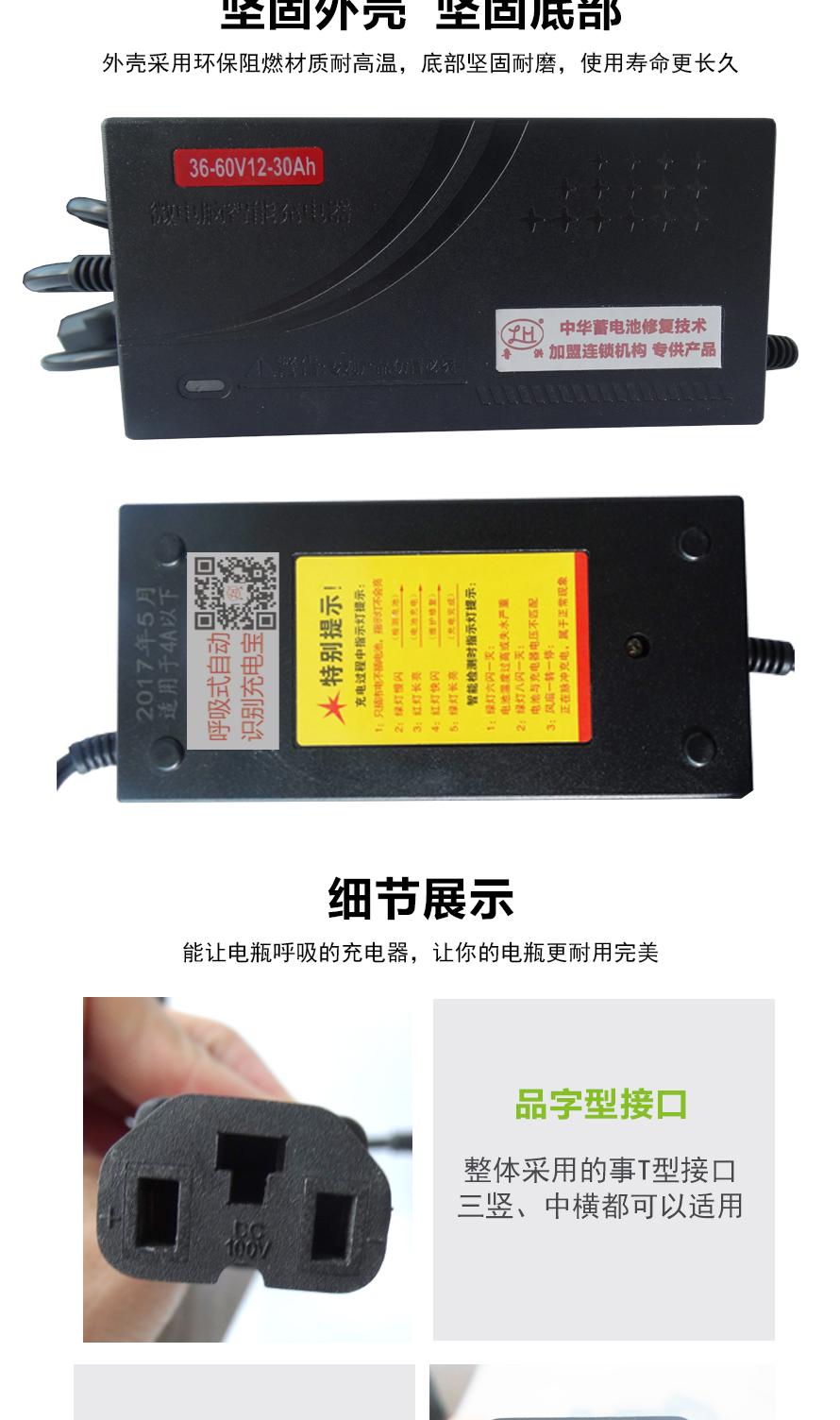 充电器详情7