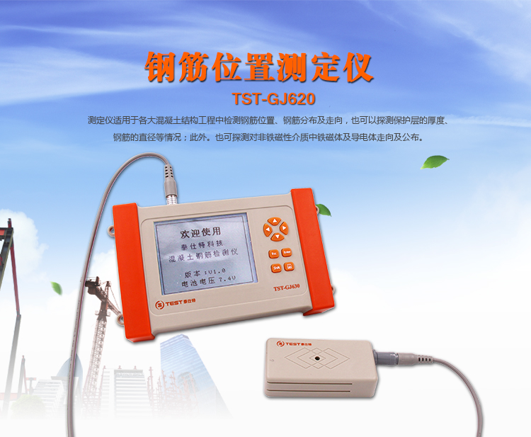 钢筋检测仪-620_01