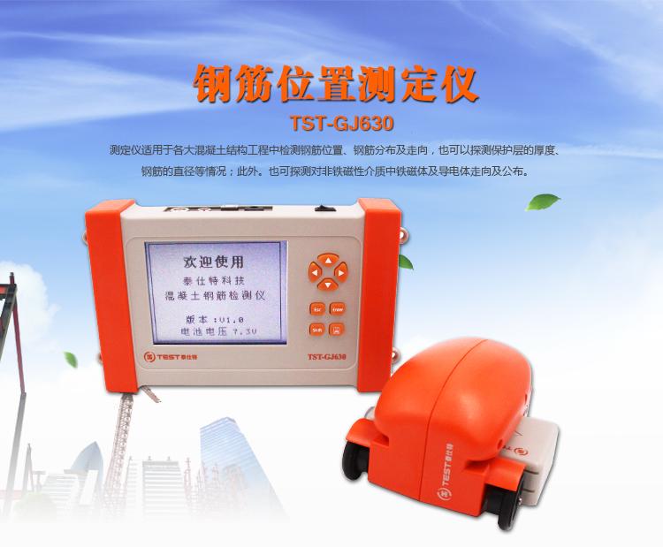 钢筋检测仪-630_01