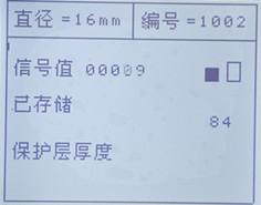 保护层厚度测量-修改
