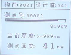 楼板仪测量界面