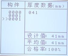 楼板仪数据储存