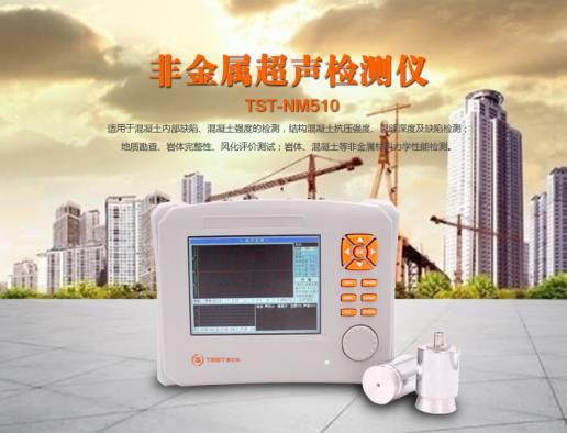 非金属超声检测仪操作规程
