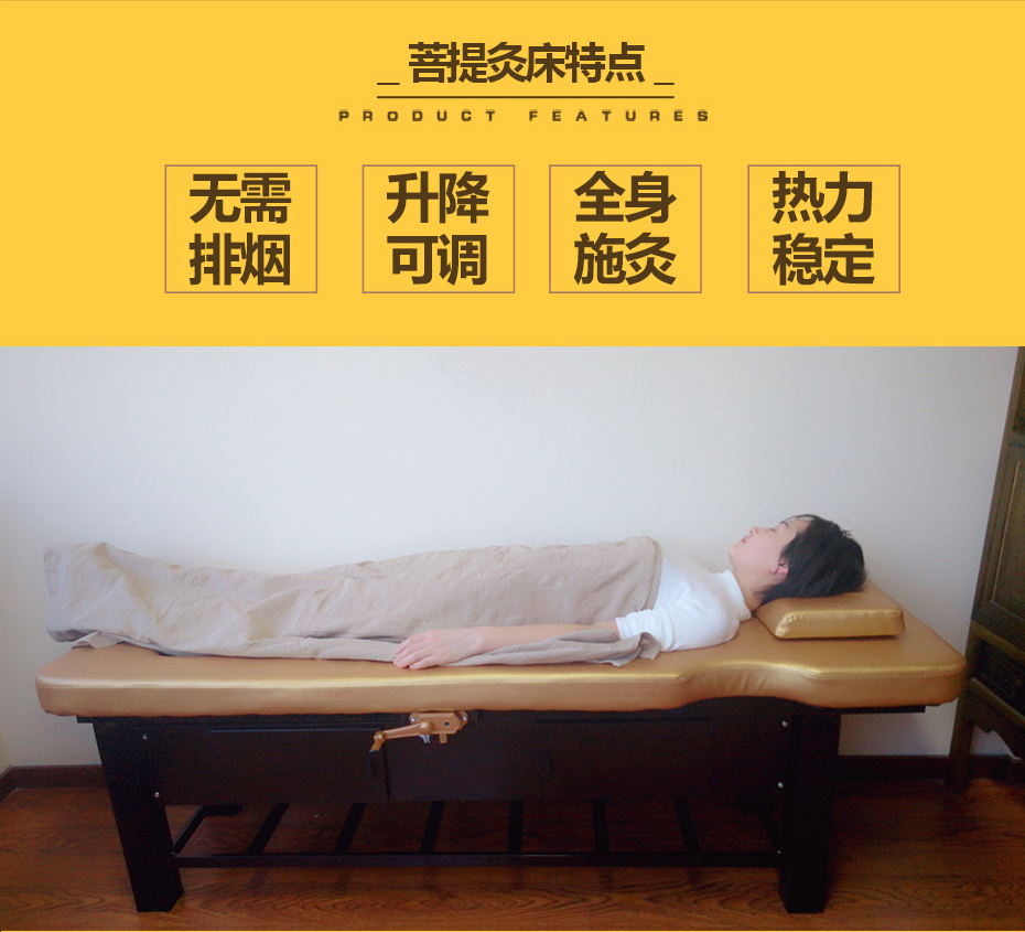新款灸床描述522jpg_05