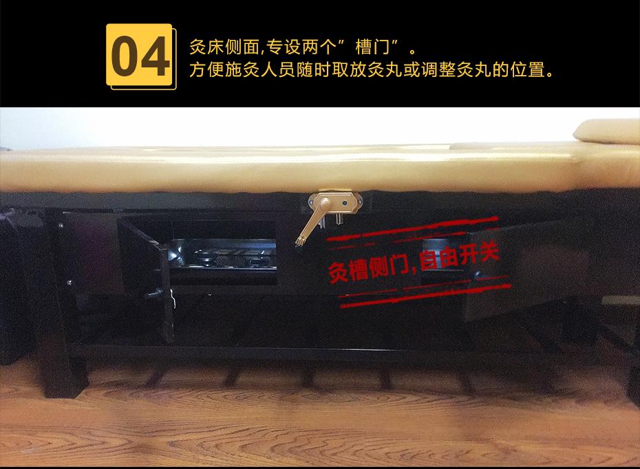 新款灸床描述522jpg_09