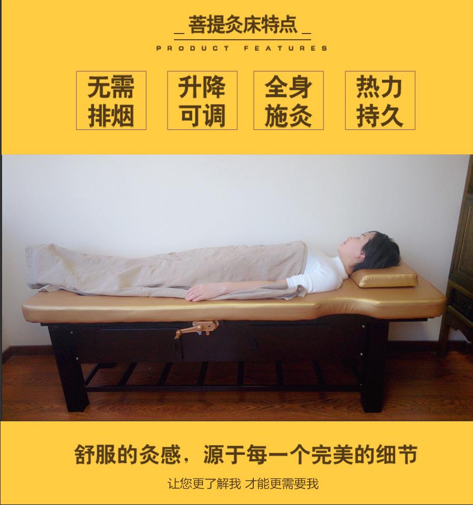 新款灸床描述_04