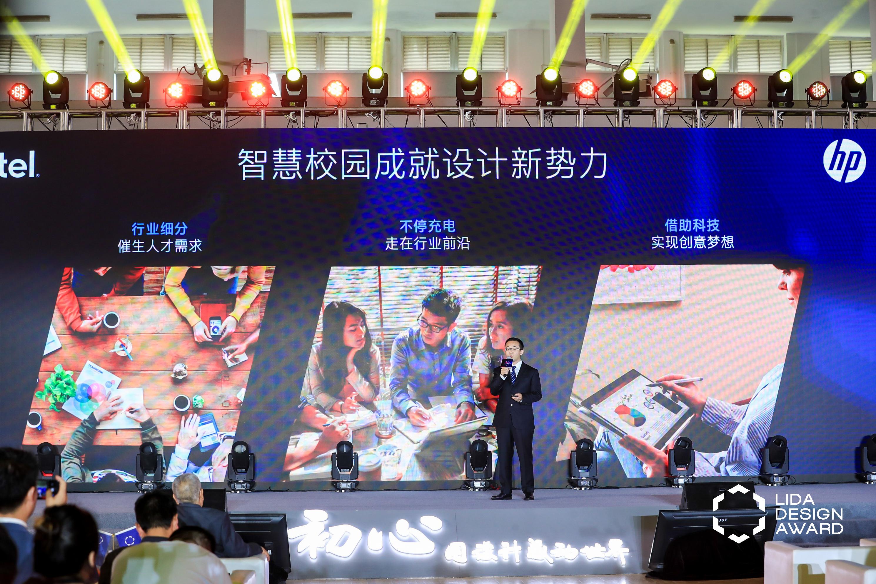 中国惠普副总裁周信宏:打造中国优质设计生态系统,赋能中国青年设计力量