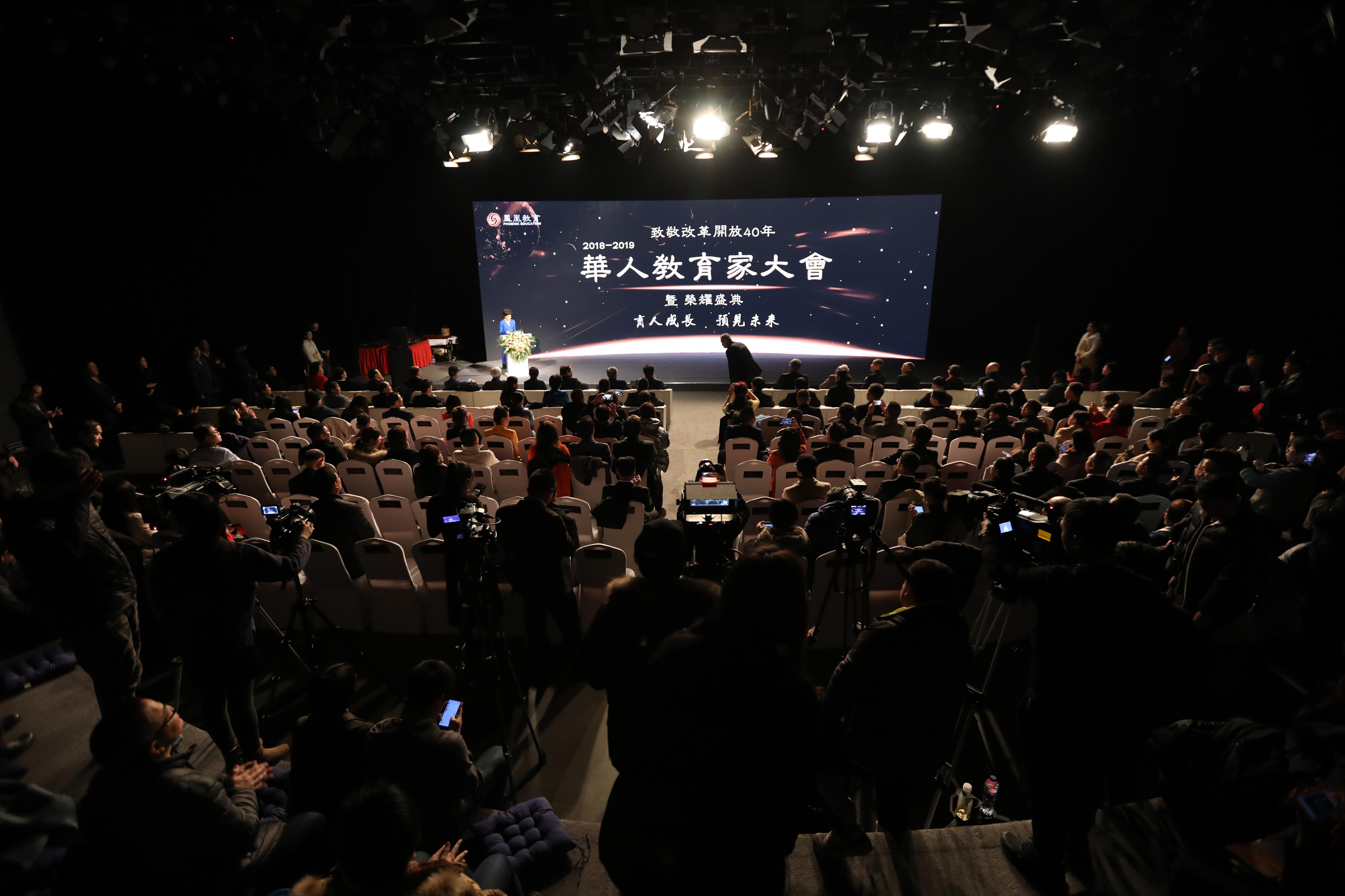 2018-2019华人教育家大会