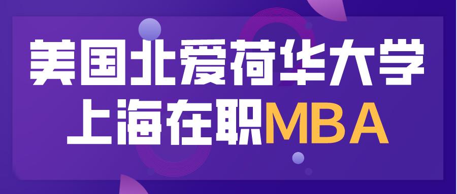 上海MBA_在职MBA_免联考MBA_国际MBA_美国MBA_美国北爱荷华大学MBA