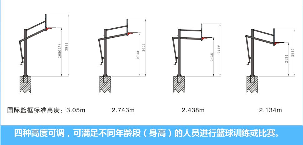 4户外高度可调式篮球架高中生篮球架