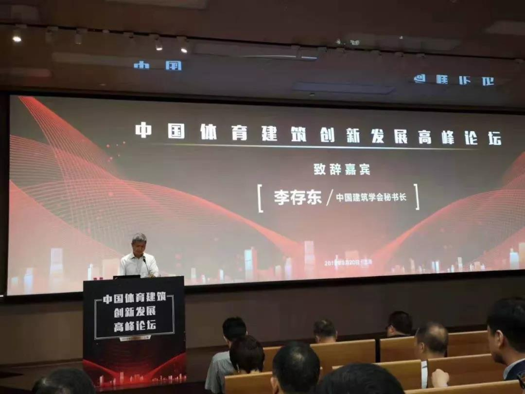 中国建筑学会秘书长李存东先生