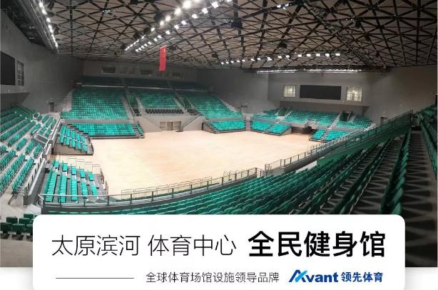 二青会太原滨河体育中心全民健身