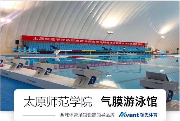 二青会太原师范学院气膜游泳馆