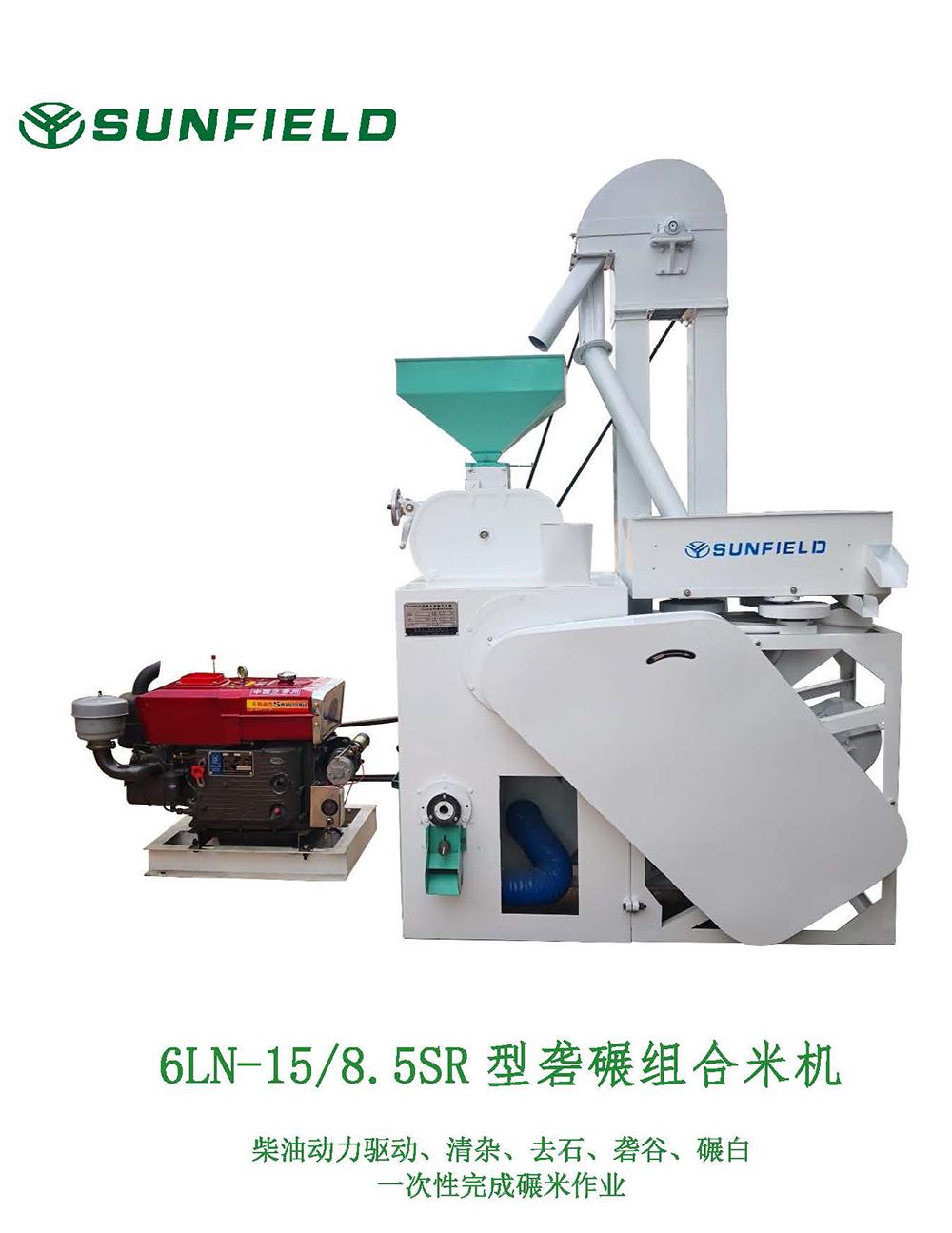 6LN-15-8.5SR礱碾組合米機-柴油機驅動-中文版_頁面_1