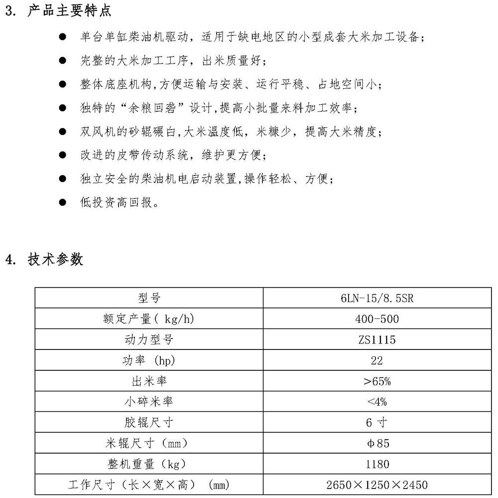 6LN-15-8.5SR礱碾組合米機-柴油機驅動-中文版_頁面_6